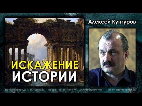 Алексей Кунгуров. Искажение истории, как способ управления сознанием. Итоги 4 лет