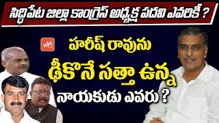 Siddipet District Congress Committee President 2018..? | Harish Rao vs Uttam Kumar Reddy