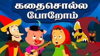 Bedtime Stories in Tamil Magicbox Animation Tamil Stories for Kids