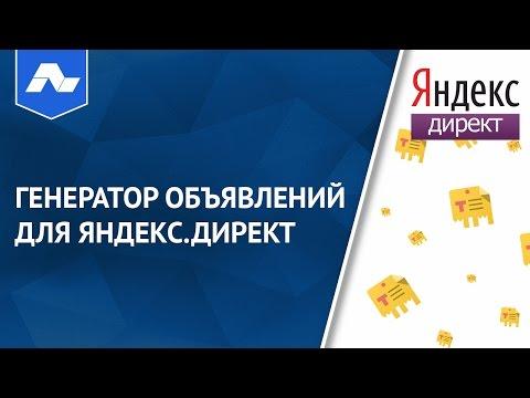 Генератор объявлений для Яндекс Директ [Академия Лидогенерации]