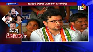 Who Will Get CLP Seat | High Tension In Congress