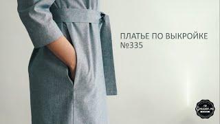 """Мастер-класс """"Пошив платья по выкройке №335"""""""