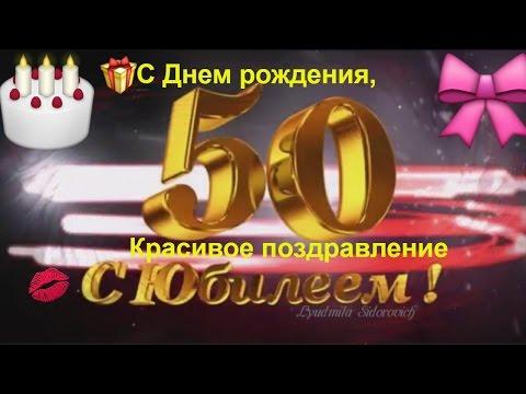 Поздравление юбиляру 50 лет