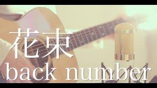 花束 / back number (cover)