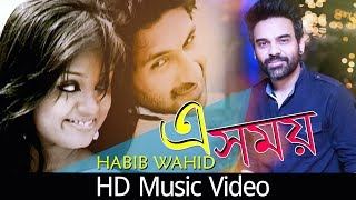 E Somoy By Habib Wahid | HD Music Video | Laser Vision