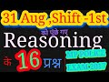 MP Police Paper 31 Aug Reasoning| Constable Exam Analysis Of Shift 1 ,31 Aug|Maths,MPGK, Current