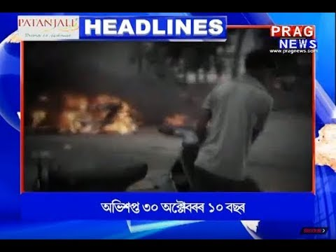 Assam's top headlines of 30/10/2018 | Prag News headlines