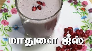 Madhulai Juice in Tamil | Pomegranate Juice in Tamil