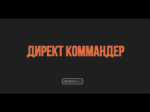 Директ каммандер || Direct Commander