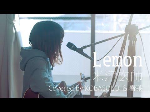 【女性が歌う】Lemon/米津玄師(Full Covered By コバソロ & 春茶)