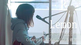 女性が歌う Lemon 米津玄師 Full Ed By コバソロ 春茶