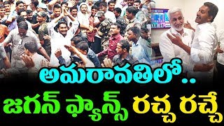 Ys Jagan Fans Hungama At Jagan's House | YS Jagan Huge Fans