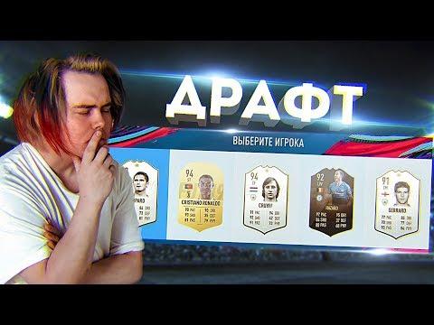 МОЙ ПЕРВЫЙ ДРАФТ В ФИФА 19