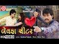 Bewafa Cheater || Dhaval Barot || New Gujarati Song 2018 ||Full HD Video