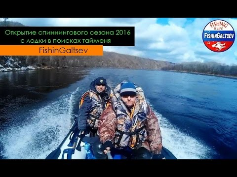 открытия сезона рыбалки 2016 на лодках