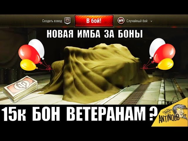 15тыс БОН ДЛЯ ВЕТЕРАНОВ WoT? НОВЫЕ БОНОВЫЕ ИМБЫ в World of Tanks 2020