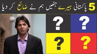 5 Legends of Pakistan Cricket پانچ قیمتی ہیرے جنھیں پاکستان بورڈ نے برباد کر دیا