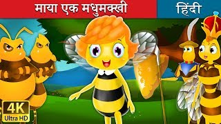माया एक मधुमक्खी की कहानी | Maya The Bee Story in Hindi | Kahani | Hindi Fairy Tales