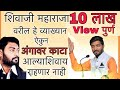 khandu doiphode shivaji maharaj speech Like || Nitin bangude patil || speech || Special shiv jayanti MP3