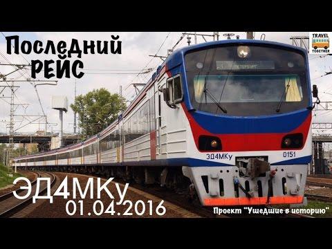 Последний рейс ЭД4МКу 01.04.2016 | The last flight of the train ED4MKu