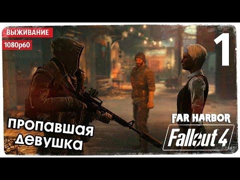 Они пришли из тумана ● Fallout 4: Far Harbor #1● Выживание/Моды/1080p60