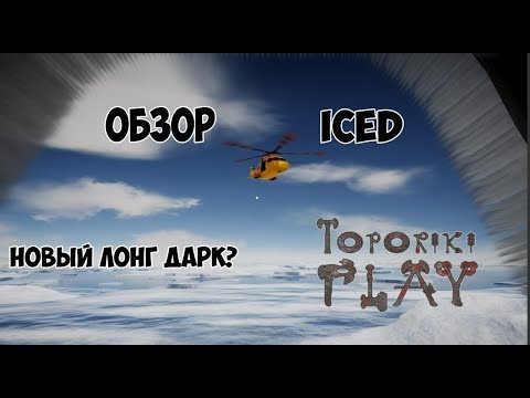 Обзор игры ICED (Конкурент The Long Dark!?)