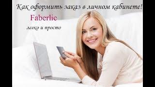 Заказ через интернет магазин Faberlic.Как сделать заказ через интернет магазин Faberlic.