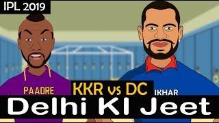 IPL 2019 KKR vs DC : Delhi Ki Jeet   Funny Spoof Video IPL
