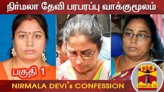 Nirmala Devi's Confession | Thanthi Tv