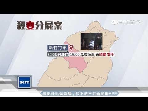 殺妻分屍丟棄!測「苦」字預言 警真20天破案│三立新聞台