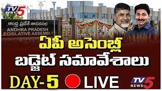 AP Assembly LIVE | AP Assembly Budget Session 2019 | Day 5