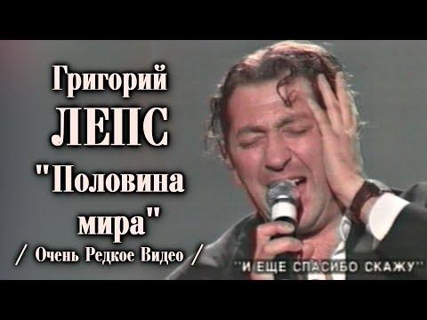 Григорий Лепс - Половина мира 2004 / Очень Редкое Видео!!!