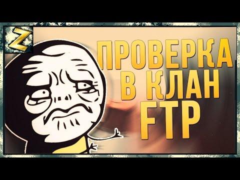 Проверка в клан FTP (znat51 vs -Pr1k0L-) 1x1