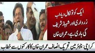 Karachi: Imran Khan Speech (18 March 2018) | Neo News HD
