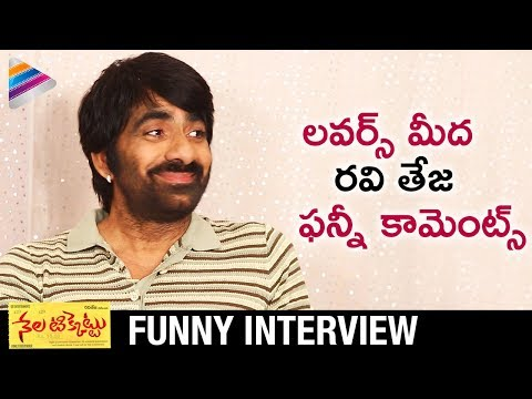 Ravi Teja Reveals Funny Facts | Nela Ticket Movie Interview | Kalyan Krishna | Malvika Sharma