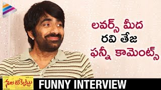 Ravi Teja Reveals Funny Facts | NelaTicket Movie Interview | Kalyan Krishna | Malvika Sharma