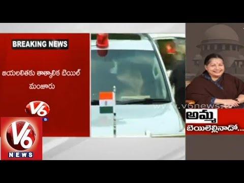 Tamil Nadu former CM Jayalalitha got bail from Supreme Court
