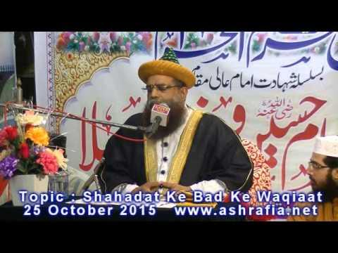 Shahdat Ke Baad Ke Waqiaat - 25 Oct 2015 - Dr Syed Muhammad Ashraf Jilani