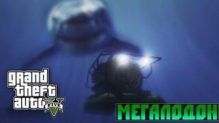 "Мифы GTA 5 - (Выпуск 36 : ""Мегалодон"")"