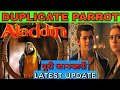 Aladdin Naam Tho Suna Hoga, Duplicate Parrot,  Aladdin Update, 27 June 2019, Aladdin Ep. 226,
