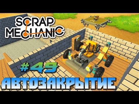 Как сделать робота в скрап механик 48