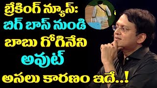 Babu Gogineni to Come Out From Bigg Boss House | Bigg Boss Telugu Season 2 | Nani | Top Telugu Media