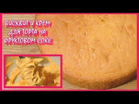 Вкусный бисквитный корж для торта рецепт