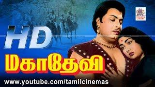 Mahadevi Movie   MGR நூற்றாண்டு விழாவில் 117 நாள் ஓடி வெற்றி கண்ட மகாதேவி.