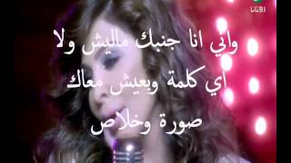 Elissa - Teebt Mennak / Lyrics