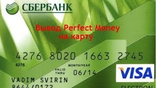 Вывод Perfect Money на карту Сбербанка