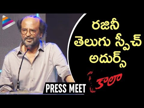 Rajinikanth Full Speech in Telugu | #Rajinikanth | KAALA Press Meet | Dhanush | Kaala Pre Release