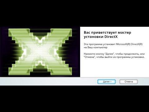 DirectX обновить