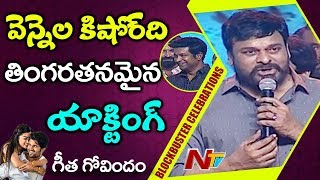 Chiranjeevi About Vennela Kishore and Rahul Ramakrishna at Geetha Govindam Blockbuster Celebrations