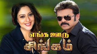 Enga Oor Singam   Tamil super hit Action Movie   Venkatesh,Nagma   Ravi Raja Pinisetty   Koti